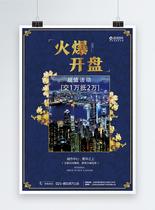 高端房地产海报设计图片