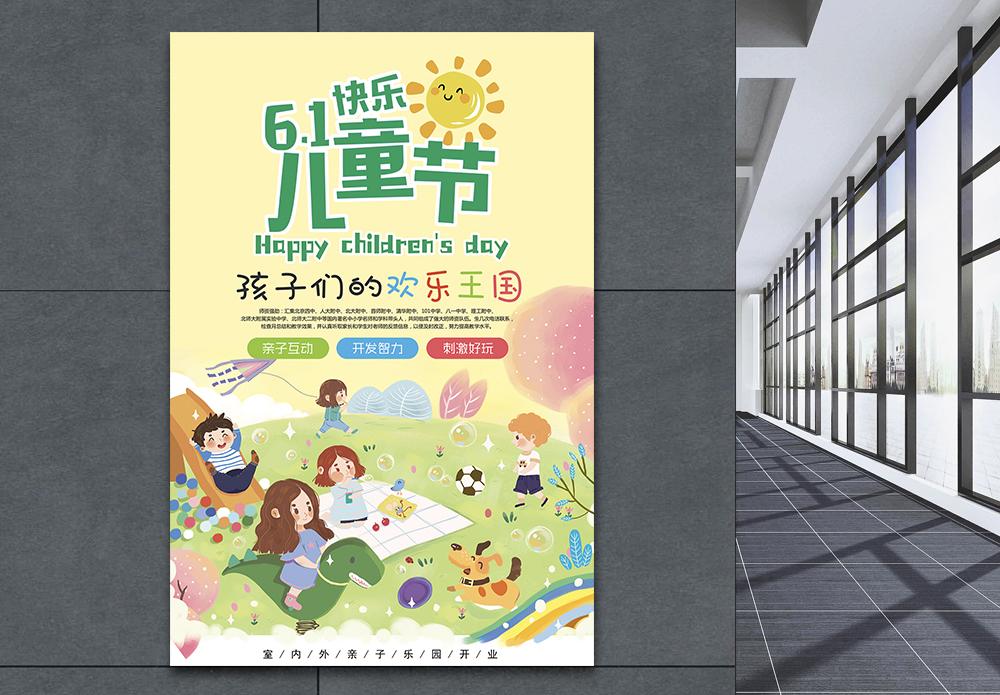 六一国际儿童节海报图片