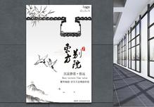 东方别院中式地产海报图片