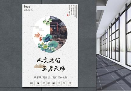 人文之宅古典房产海报图片