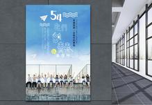 五四青年节海报设计图片