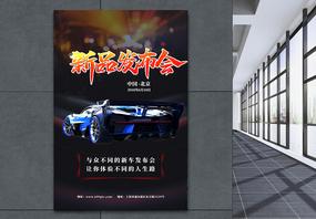 新车全新发布海报图片