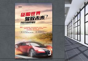 征服未来汽车海报图片