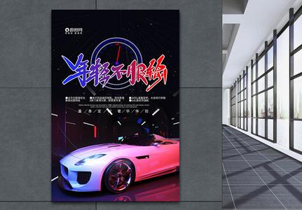 年轻不服输汽车宣传海报图片