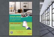 客栈急售房地产海报图片