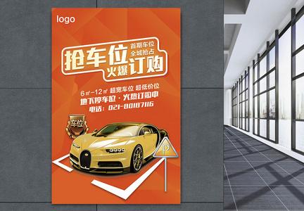 房地产车位出售海报图片