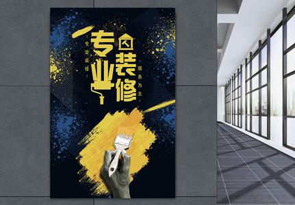 喷漆装修公司海报图片