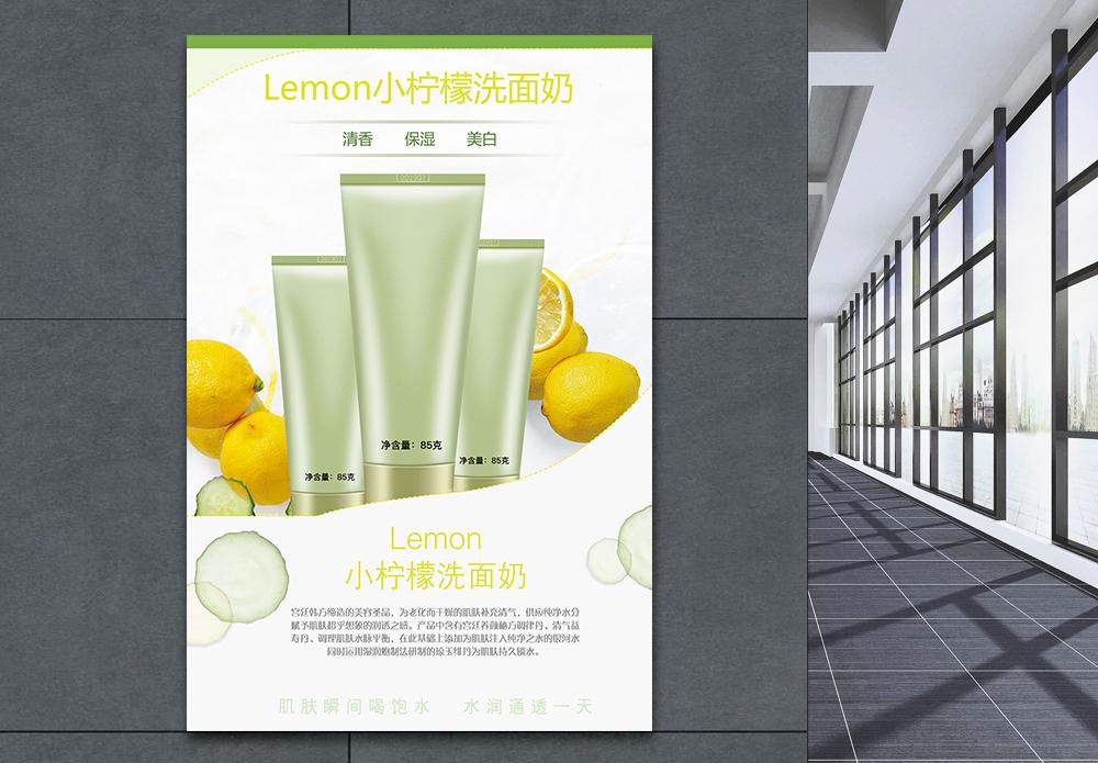 小柠檬洗面奶海报图片