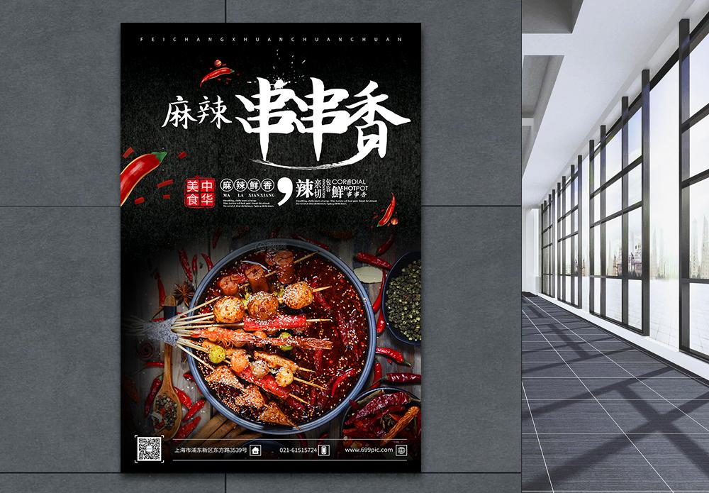 美味麻辣串串香食物海报图片