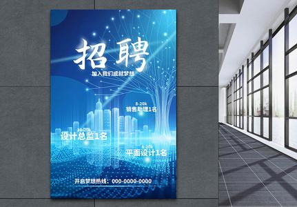 科技感原创招聘海报设计图片