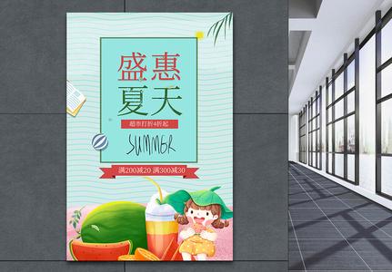 简约清新夏季促销海报图片