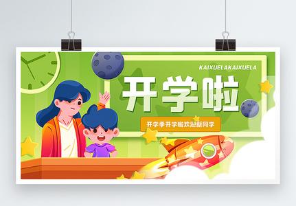 学生开学季卡通宣传展板图片