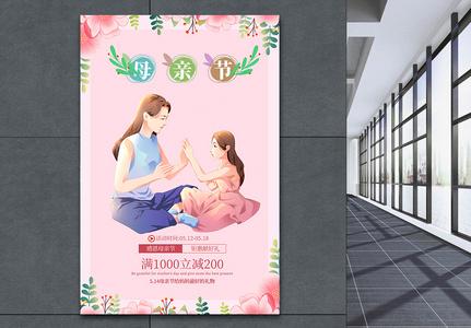 粉色可爱母亲节海报图片