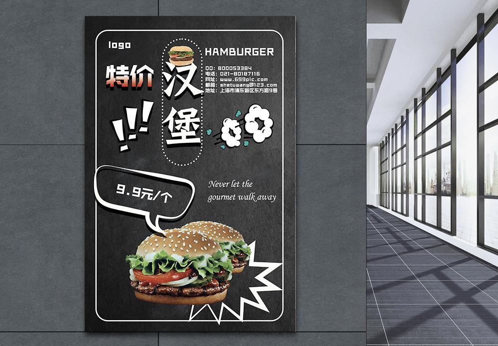 特价汉堡创意海报图片