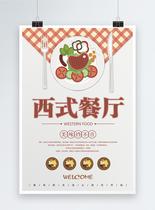 西餐海报宣传海报图片
