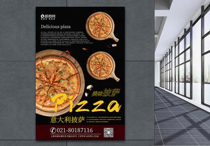 西餐披萨海报图片