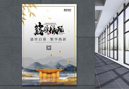 房地产盛大开业海报图片