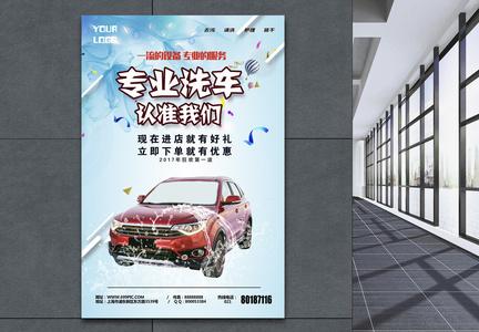 专业洗车汽车海报设计图片