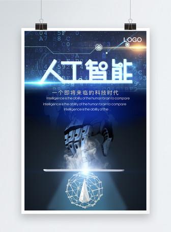 人工智能科技海报设计