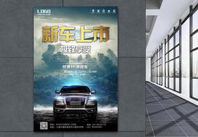 新车上市汽车海报图片