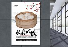 中国美食水晶虾饺海报图片