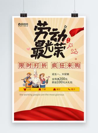 五一钜惠劳动节促销海报