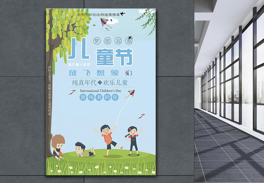 童心筑梦六一儿童节创意海报图片