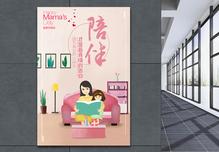 母亲节海报设计图片