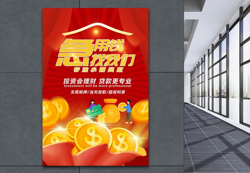 卡通人物投资贷款海报图片