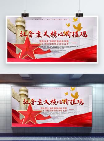 社会主义核心价值观党建宣传展板