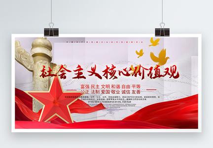 社会主义核心价值观党建宣传展板图片