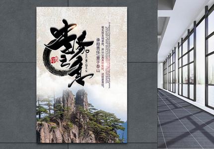 责任公司企业文化宣传海报图片