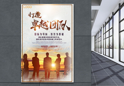 团队合作企业文化海报图片