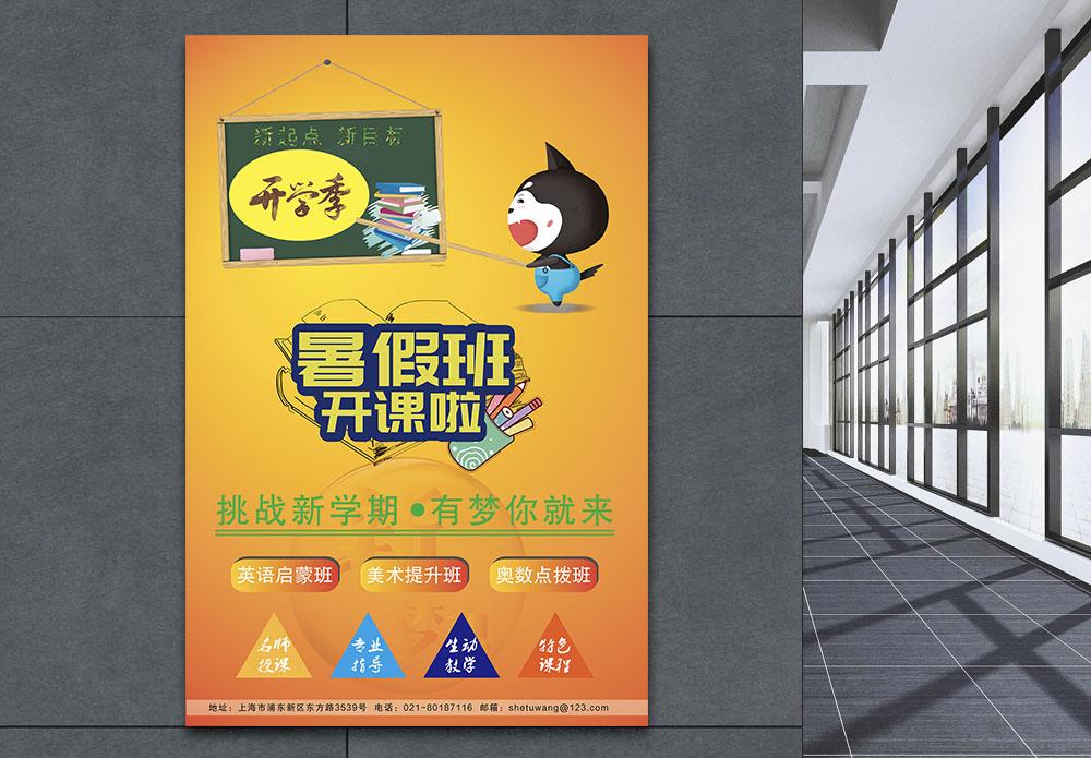 暑假班招生宣传海报图片