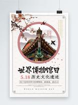 中国风世界博物馆日海报图片