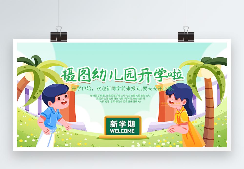 幼儿园开学典礼展板设计图片