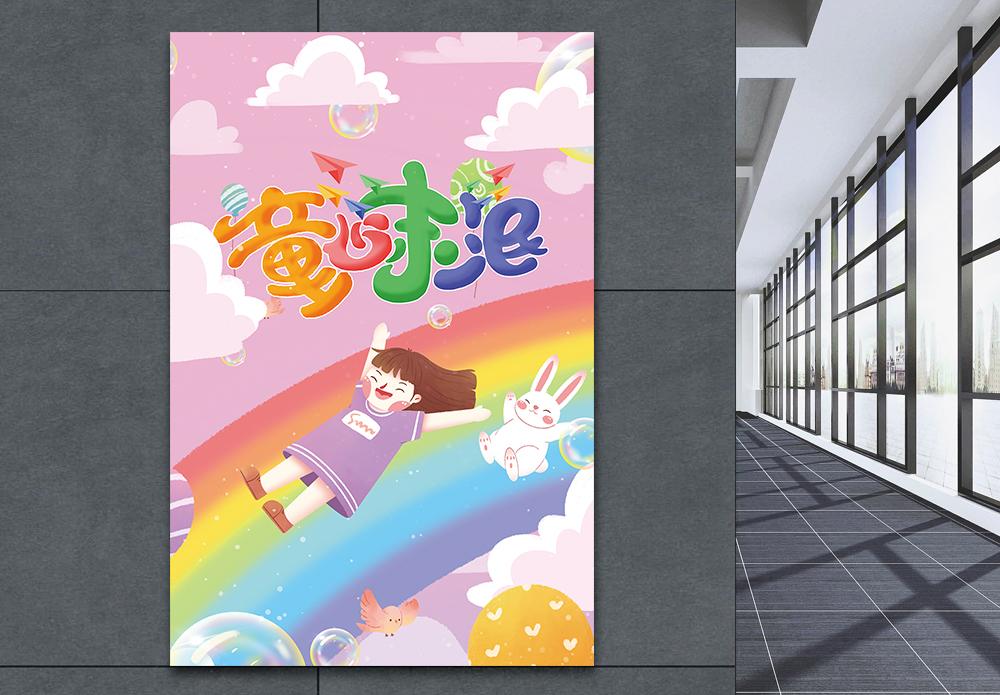 六一儿童节宣传海报图片