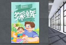 61儿童节海报设计图片