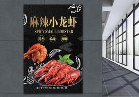 夏日麻辣小龙虾海报图片