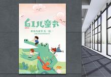 六一儿童节海报设计图片