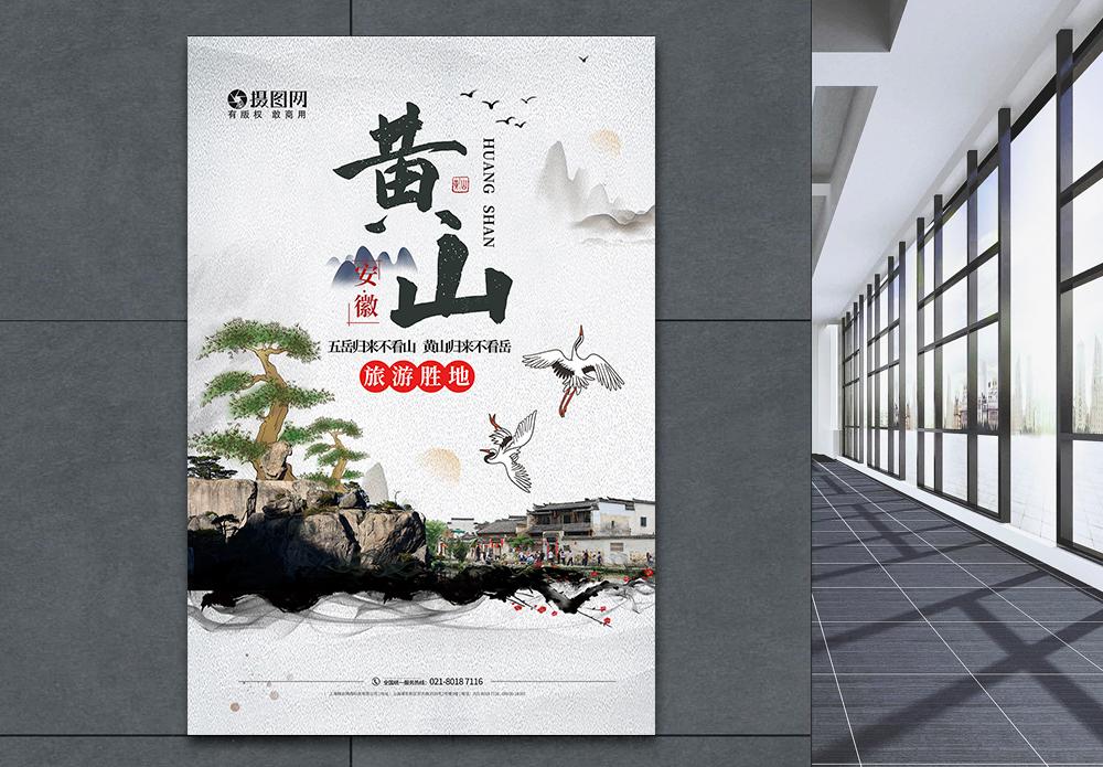 黄山旅游宣传海报图片