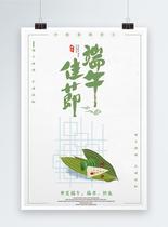 端午佳节中国传统节日海报图片