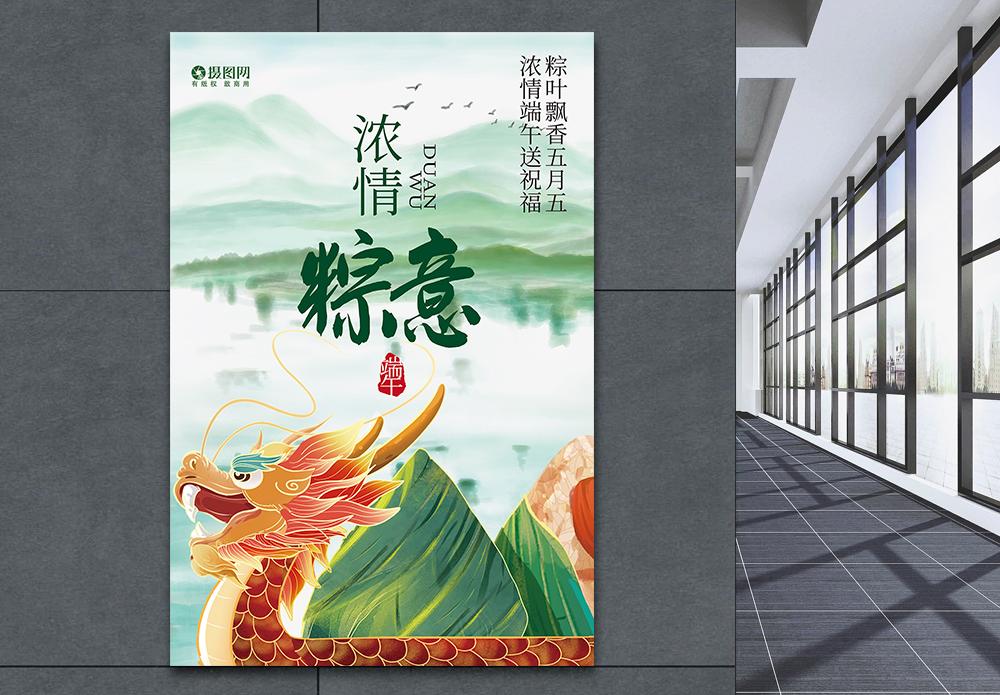 中国风浓情端午海报图片