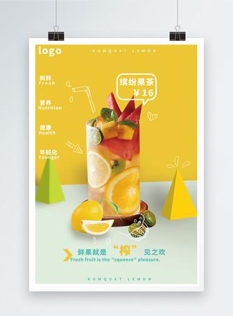 奶茶饮品海报设计