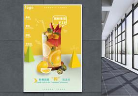 果汁饮品海报设计图片