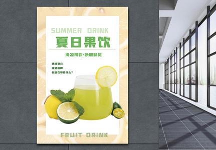 夏日果饮海报设计图片