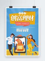 创富理财海报设计图片