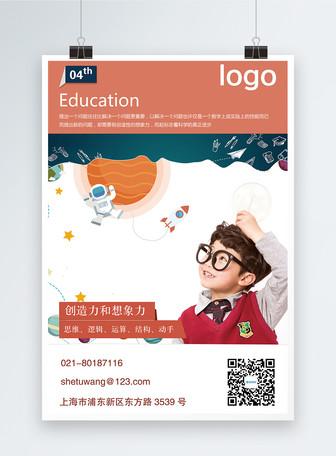 儿童教育培训海报
