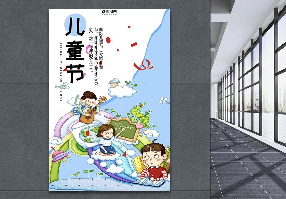 卡通可爱六一儿童节海报图片