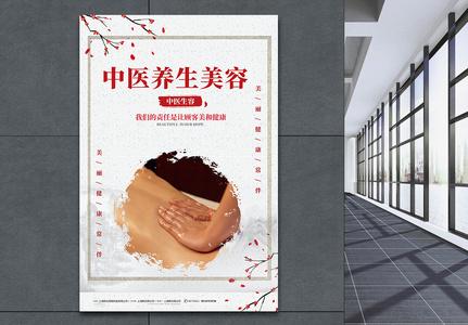 中医养生美容海报图片